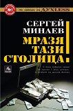 Мразя тази столица! - Сергей Минаев - книга