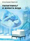 Пилигримът и живата вода - Александър Неделчев -