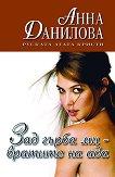 Зад гърба ми - вратите на ада - Анна Данилова -