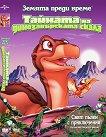Земята преди време 6 - Тайната на динозавърската скала - филм