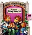 Моите мили съседи - книжка 10: Семейство Катеричкови -