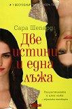 Игра на лъжи - книга 3: Две истини и една лъжа - Сара Шепард -