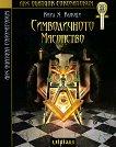Символичното масонство - Карл Клауди -