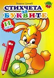 Стихчета за буквите - част 2 - Георги Цонев - книга