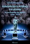 Политическата реторика в България: от митингите до Web 2.0 (1989 - 2012) - Иванка Мавродиева -