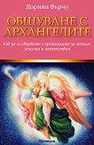 Общуване с архангелите - Дорийн Върчу - книга