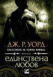 Братството на черния кинжал - книга 8: Единствена любов - Дж. Р. Уорд -