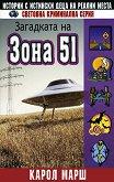 Световна криминална серия: Загадката на Зона 51 -