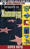 Световна криминална серия: Загадката на Холивуд - Карол Марш -