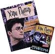 Хари Потър и Даровете на Смъртта : Комплект албум със стикери и книга за фенове -