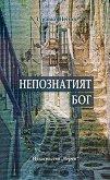 Непознатият Бог - Здравко Ненов -