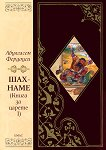 Шах-наме: Книга за царете 1 - Абулгасем Фердоуси -
