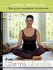 Моята програма: Йога за възстановяване след раждане - Светла Иванова -