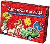 Английски език за деца - Образователна игра - игра