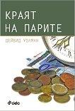 Краят на парите - Дейвид Уолман - книга