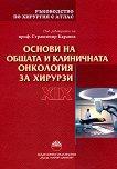 Ръководство по хирургия с атлас - том 19: Основи на общата и клиничната онкология за хирурзи -