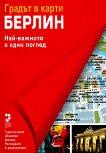 Атласи: Берлин - Градът в карти -
