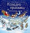 Коледни приказки за послушни деца - Ръсел Пънтър - книга
