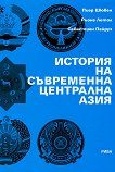 История на съвременна Централна Азия - Пиер Шювен, Рьоне Летол, Себастиен Пейруз -