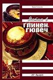 Ястия в глинен гювеч - Мария Атанасова - книга