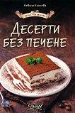 Десерти без печене - Невяна Кънчева - книга