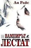 Вампирски хроники - книга 2: Вампирът Лестат - Ан Райс -