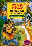 52 приказки с поука с любими приказни герои -