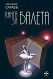 Книга за балета - Любомир Сагаев -