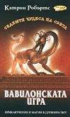 Седемте чудеса на света: Вавилонската игра - Катрин Робъртс -