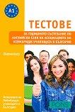 Тестове за годишното състезание по английски език - част 1 : Ниво A1: Elementary -