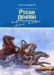Руски поети на мой глас - Тихомир Йорданов -