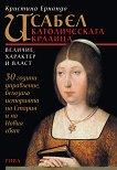 Исабел - католическата кралица. Величие, характер и власт - Кристина Ернандо -