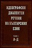 Идеографски диалектен речник на българския език - том 1: А - Д -