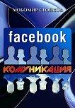 Facebook комуникация -