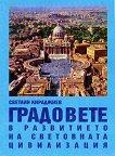 Градовете в развитието на световната цивилизация - Светлин Кираджиев -