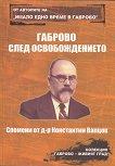 Габрово след Освобождението - Константин Вапцов -