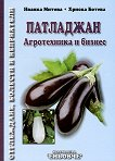 Патладжан: Агротехника и бизнес - Иванка Митова, Хриска Ботева - книга