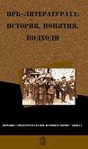 Литературата на Народна Република България (1946–1990): история, понятия, подходи - книга