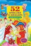 52 приказки за най-малките -