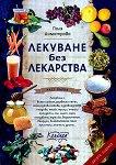 Лекуване без лекарства - част 1 - Поля Димитрова - книга