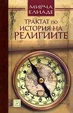 Трактат по история на религиите - Мирча Елиаде -