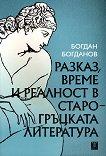Разказ, време и реалност в старогръцката литература - Богдан Богданов -