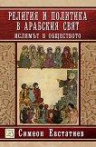 Религия и политика в арабския свят - Симеон Евстатиев -