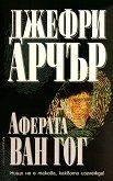 Аферата Ван Гог - Джефри Арчър -