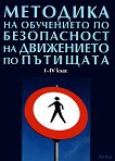 Методика на обучението по безопасност на движението на ученици от 1., 2., 3. и 4. клас - Любен Витанов -