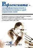 Рефлексията - самореференциалност в епистемологията и сред социалния свят - Благовест Златанов -