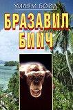 Бразавил бийч - книга