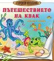 Горски новини: Пътешествието на Квак - Ангелина Жекова -