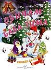 Книжка за оцветяване: Обичам Баба Зима - детска книга