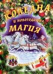Книжка за оцветяване: Коледна и Новогодишна магия - детска книга